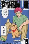斉木楠雄のΨ難 19の本