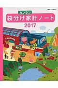 袋分けカンタン家計ノート 2017の本