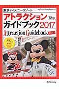 東京ディズニーリゾートアトラクションガイドブック 2017の本