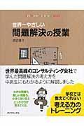 世界一やさしい問題解決の授業の本