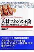 人材マネジメント論の本