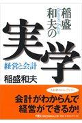 稲盛和夫の実学の本