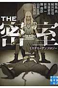 THE密室の本