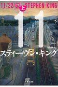 11/22/63 上の本