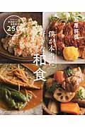 僕が本当に好きな和食の本