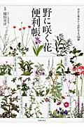 野に咲く花便利帳の本