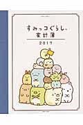 すみっコぐらし家計簿 2017の本