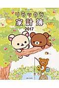 リラックマ家計簿 2017の本