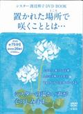DVD>シスター渡辺和子DVD BOOKの本