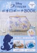 DisneyPrincessがま口ポーチBOOK