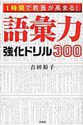 1時間で教養が高まる!語彙力強化ドリル300の本