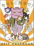 夜廻り猫カレンダー 2017の本