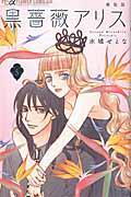 新装版 黒薔薇アリス 5の本