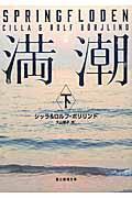 満潮 下の本