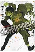 GANGSTA:CURSED.EP_MARCO ADRIANO 3の本