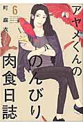 アヤメくんののんびり肉食日誌 6の本