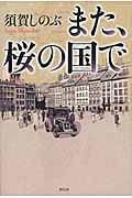 また、桜の国での本
