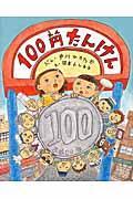 100円たんけんの本