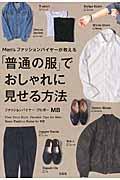 Men'sファッションバイヤーが教える「普通の服」でおしゃれに見せる方法の本