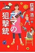 新装版 ママの狙撃銃の本