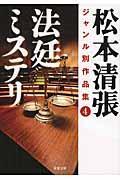 松本清張ジャンル別作品集 4の本