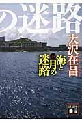 海と月の迷路 下の本