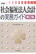 第2版 社会福祉法人会計の実務ガイドの本