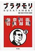 ブラタモリ 3の本