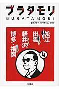 ブラタモリ 4の本
