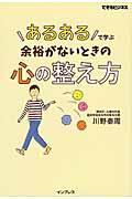 「あるある」で学ぶ余裕がないときの心の整え方の本