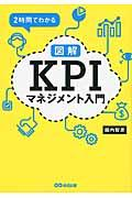2時間でわかる図解KPIマネジメント入門の本