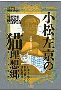 小松左京の猫理想郷の本