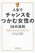 人生でチャンスをつかむ女性の10の法則の本