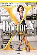 DoctorーX外科医・大門未知子スペシャルの本