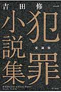 愛蔵版 犯罪小説集の本