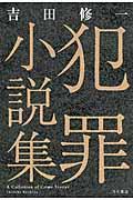 犯罪小説集の本