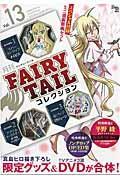 月刊FAIRY TAILコレクション 13の本