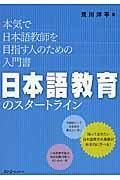 日本語教育のスタートライン