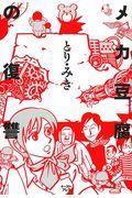 メカ豆腐の復讐の本