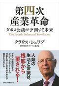 第四次産業革命の本