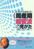 改訂2版 周産期超音波の見かた
