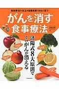 がんを消す食事療法の本