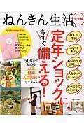 ねんきん生活。 お金編の本