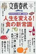 人生を変える!食の新常識の本