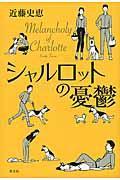 シャルロットの憂鬱の本