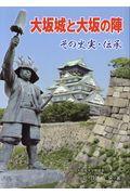 大坂城と大坂の陣