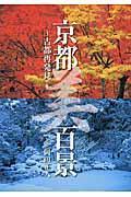 京都「美」百景の本