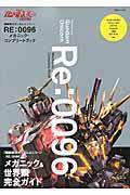 機動戦士ガンダムユニコーンRE:0096メカニック・コンプリートブックの本