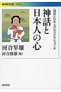 神話と日本人の心の本