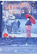 鎌倉香房メモリーズ 4の本